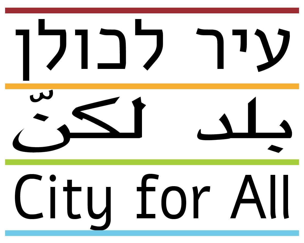 עיר לכולן לוגו