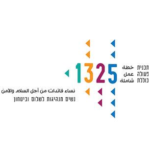 1325 נשים מובילות שלום ובטחון